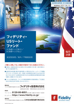 フィデリティ us リート フィデリティ・USリート・ファンド B:基準価格・チャート投資信託
